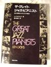 Great_jazz_pianists