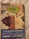 Jazz4_052