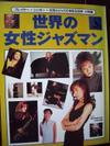 Jazzbook0924_006