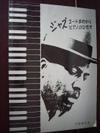 Jazzbook0924_024