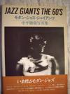 Jazzbook0924_062