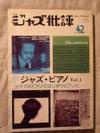 Jazzbooks070618_036