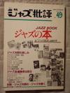 Jazzbooks070618_038