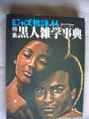 Jazzbooks070618_078