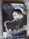 Jazzbooks070618_079