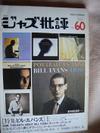 Jazzbooks070618_080